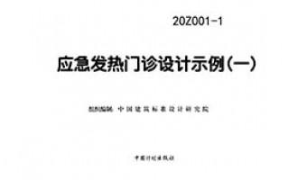 20Z001-1:应急发热门诊设计示例(一) 附下载地址