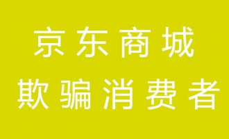 2020年京东618客服明确告知-页面显示的预计送达时间是无效的!要赔偿没门!