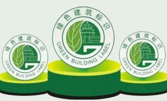 建标规〔2021〕1号住房和城乡建设部关于印发绿色建筑标识管理办法的通知
