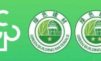 绿色建材申报指南、流程、范围