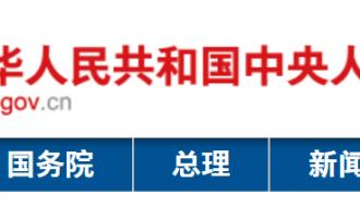 国令第744号《建设工程抗震管理条例》2021年08月04日发布