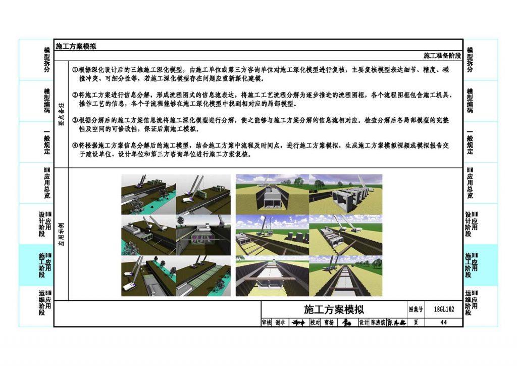 综合管廊施工方案模拟