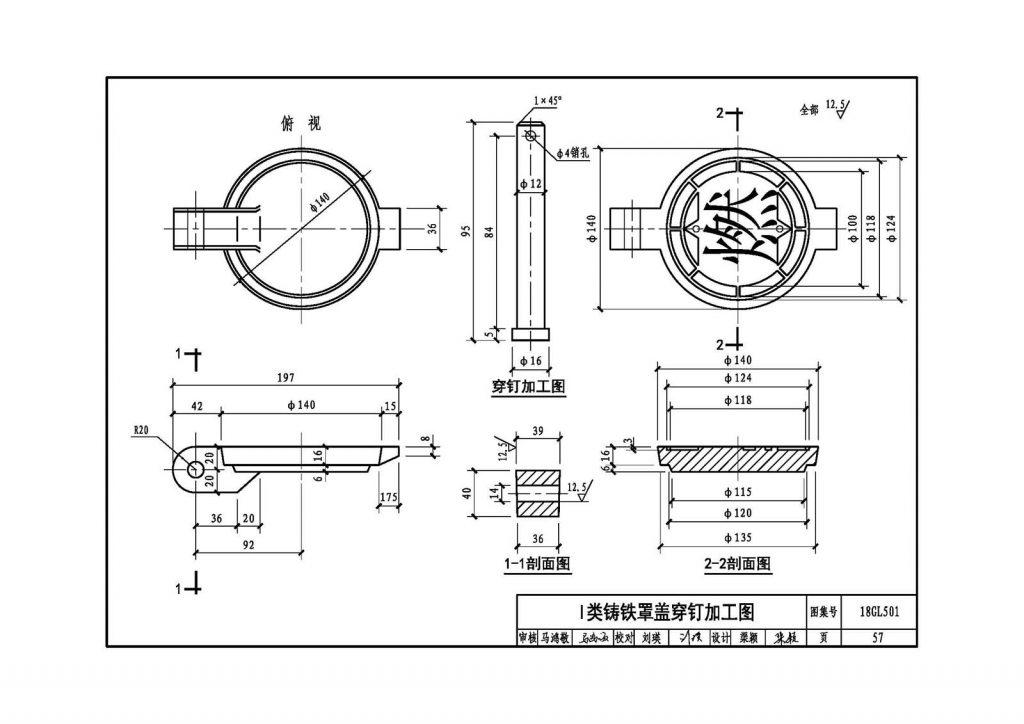 一类铸铁罩盖穿钉加工图
