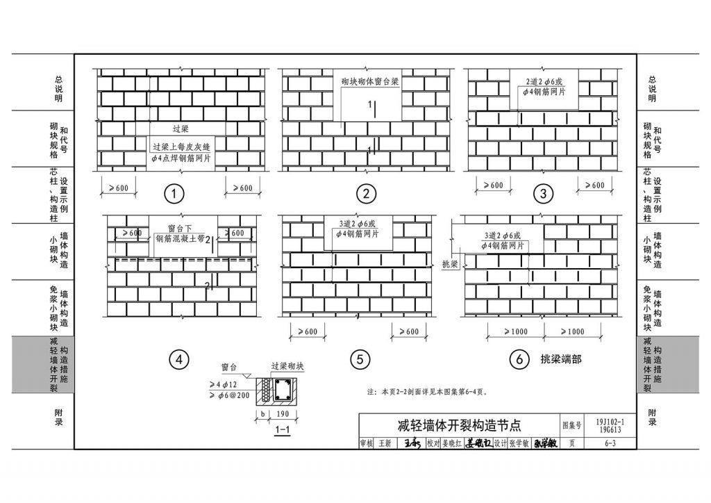 减轻墙体开裂构造节点